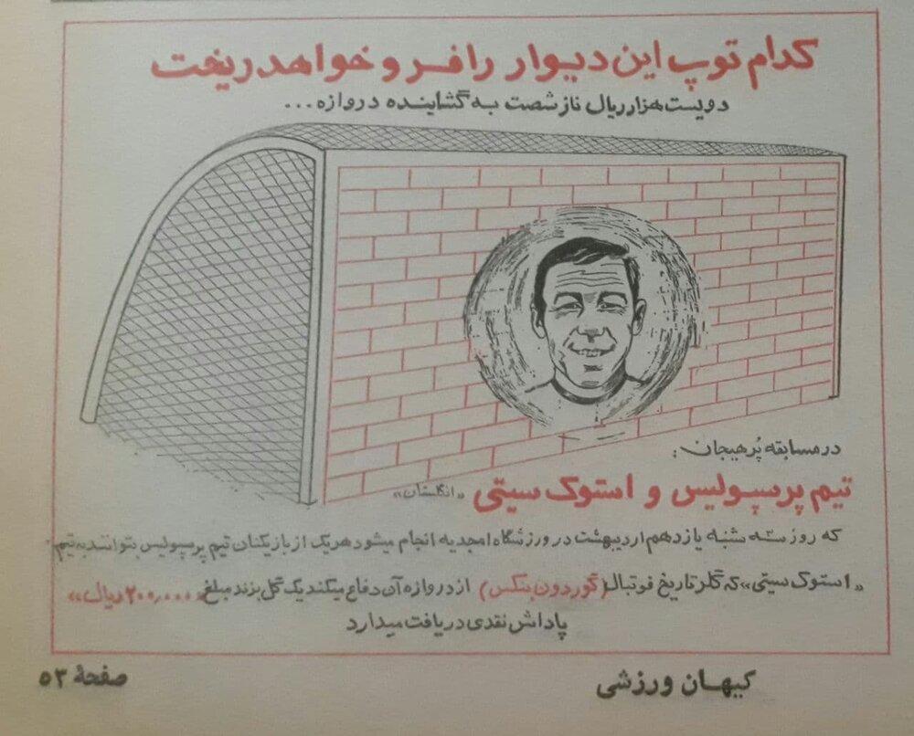 وعده 20 هزار تومانی گلر تیم ملی انگلیس به پرسپولیسیها/عکس