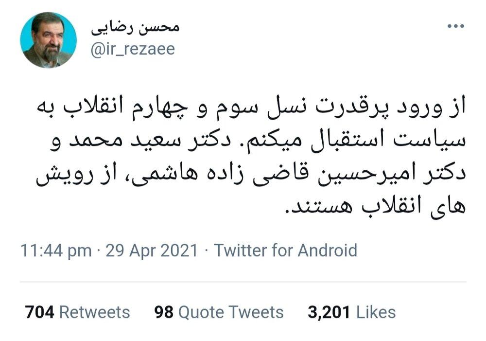 حمایت عجیب محسن رضایی از کاندیداتوری سردار سعید محمد در انتخابات 1400