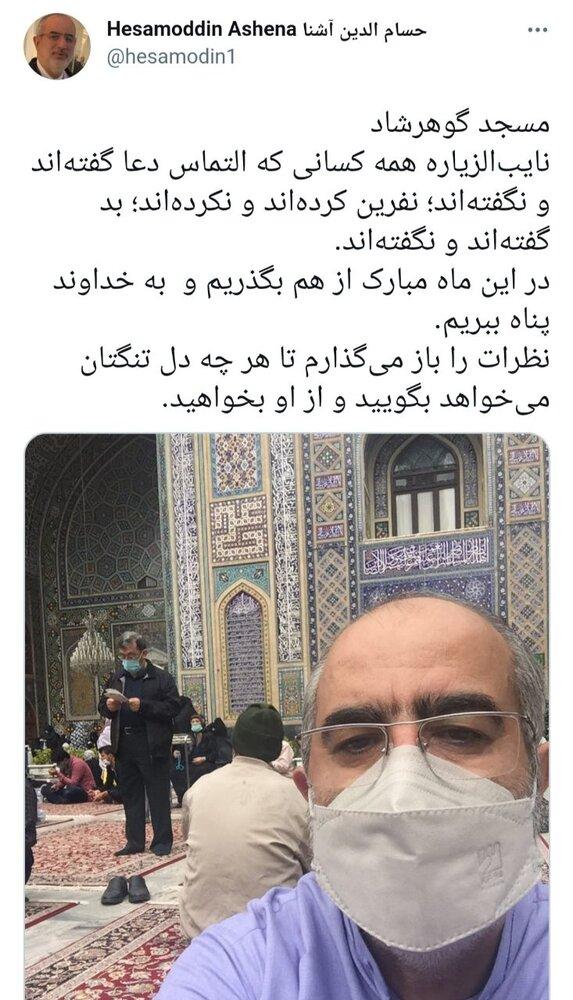 دعای حسامل الدین آشنا برای نفرین کنندگانش