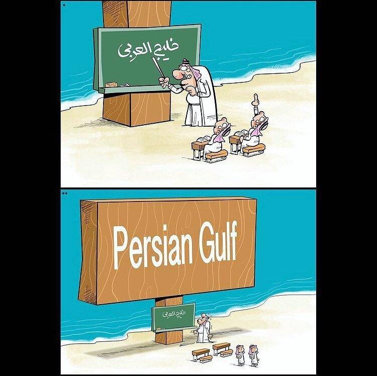 5557487 - خوب نگاه کن: اسم اینجا خلیج فارسه!