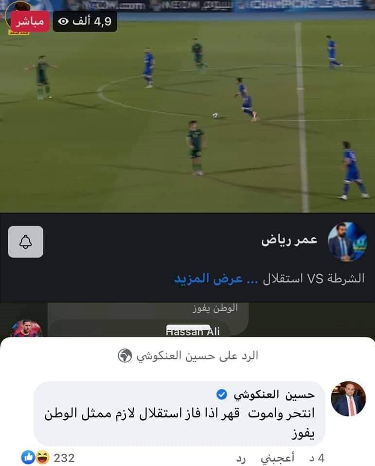 خودکشی به خاطر پیروزی استقلال مقابل الشرطه/عکس
