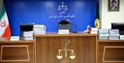 تمام دادگاهها و واحدهای تابعه قوه قضاییه در تهران و البرز تعطیل شد