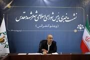 ۱۵درصد بودجه عمرانی مشهد، با نظر مردم هزینه میشود