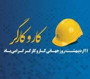 پیام استاندار چهارمحال وبختیاری به مناسبت روز جهانی کار وکارگر