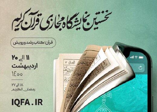 افتتاح نخستین نمایشگاه مجازی قرآن کریم