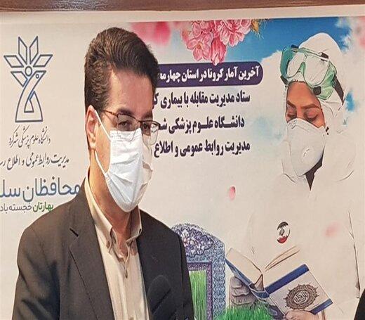 فوت ۱۰  کرونایی طی ۲۴ ساعت در چهارمحال و وبختیاری