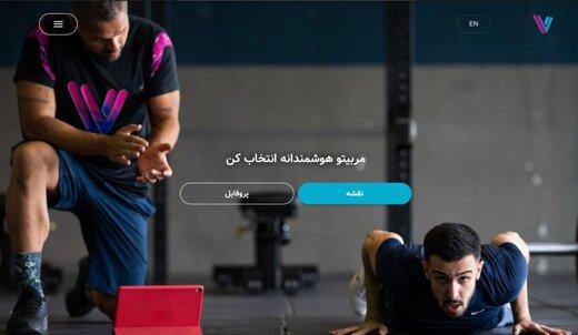 پلتفرم ویوی رونمایی شد؛ اولین بستر هوشمند جستجوی مربی ورزشی در ایران