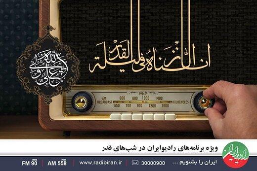 شبهای قدر در رادیو ایران