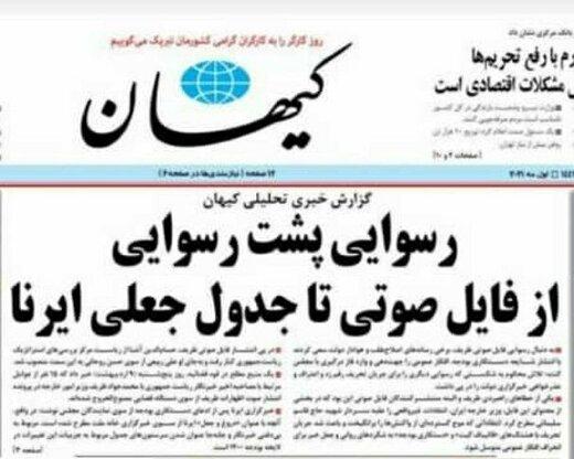 کیهان: کدام نامزد احتمالی در نظرسنجیها از بقیه نامزدها جلوتر است؟