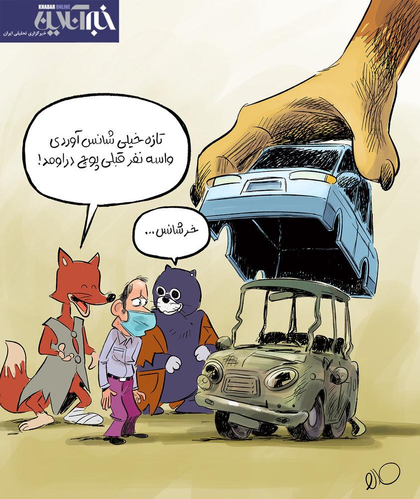 5557556 - ببینید ماشین صفر خریدیم چی شد؟!