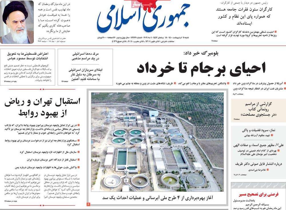 5557580 - صفحه اول روزنامه های شنبه 11 اردیبهشت 1400