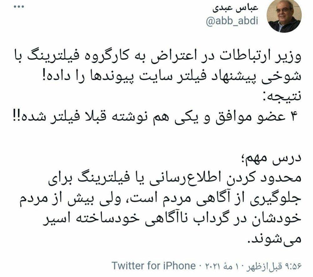 واکنش عباس عبدی به شوخی وزیر ارتباطات در کارگروه فیلترینگ