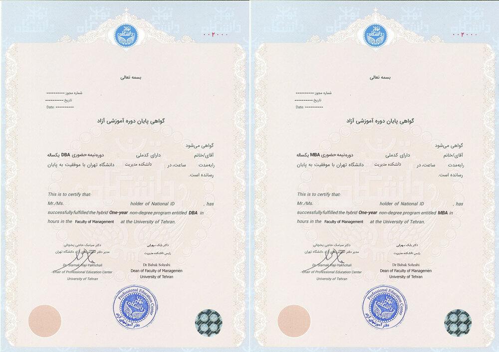 ثبتنام MBA و DBA دانشگاه تهران