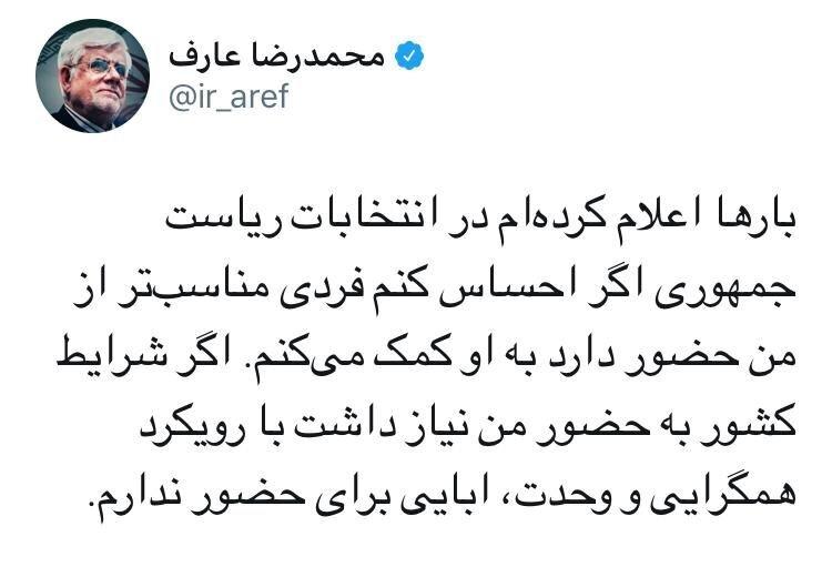 عارف تلویحا اعلام کاندیداتوری کرد