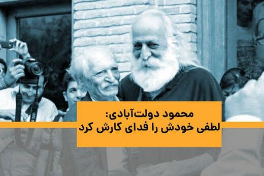 ببینید | روایت محمود دولتآبادی از آخرین روزهای زندگی استاد محمدرضا لطفی