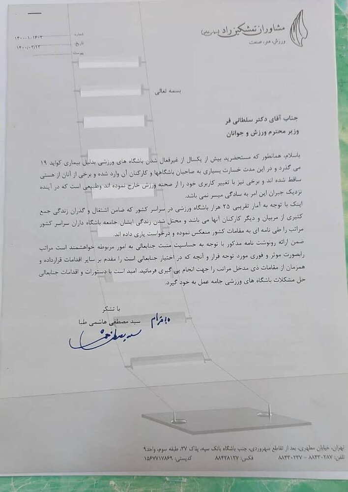 نامه هاشمیطبا به وزیر ورزش برای کمک به باشگاههای ورزشی/عکس