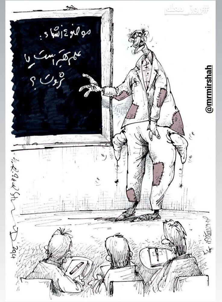درس مهم و همیشگی معلمها رو ببینید!