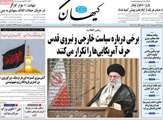 کیهان: ارتکاب مفاسد در شوراها گریبان نامزدهای متخلف را گرفت