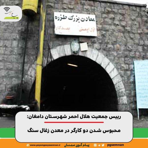 عدم دسترسی به معدنچیان طزره دامعان در سومین روز