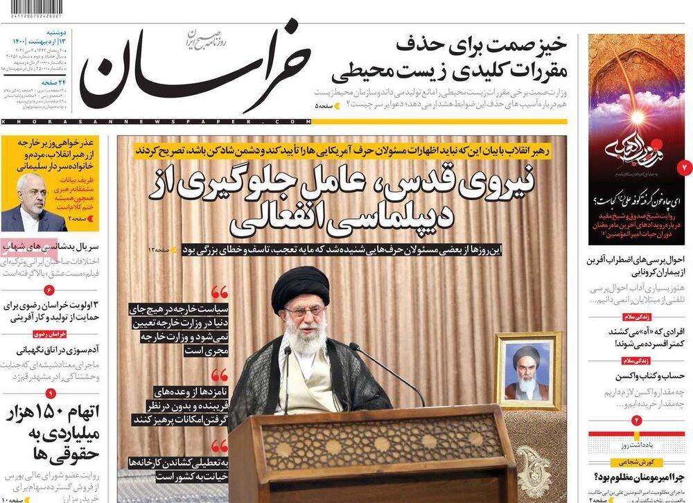 5558268 - ظریف، تیتر مشترک امروز در همه روزنامه های چپ و راست