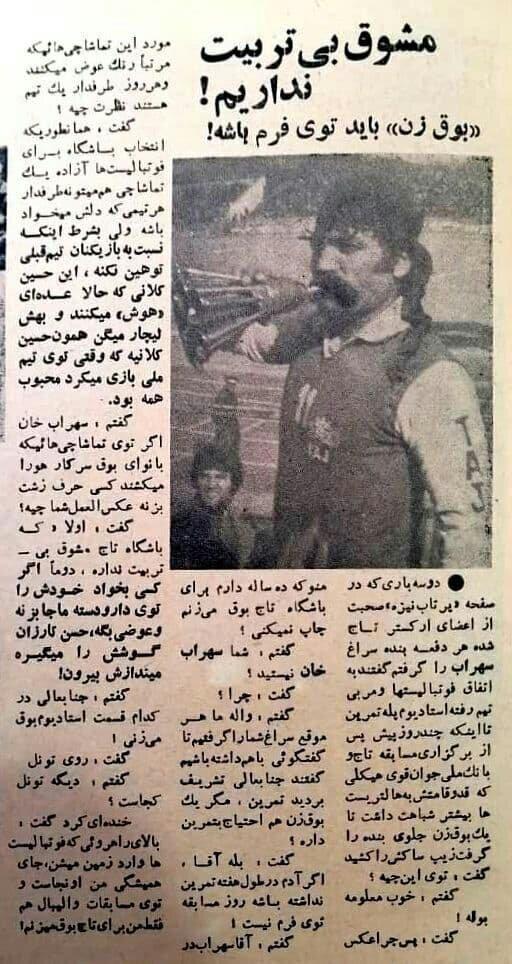 مصاحبه قدیمی بوقچی معروف استقلالیها در سال 1355/عکس