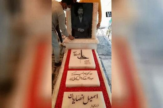 ببینید | مراسم شب قدر بر سر مزار زندهیاد علی انصاریان