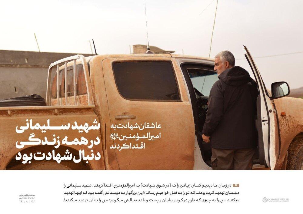 تصویر ویژه سایت رهبری از سردار سلیمانی