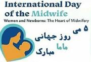 فعالیت قریب به ۶۵۰ نفر ماما در مراکز بهداشتی و درمانی وآموزشی استان چهارمحال و بختیاری