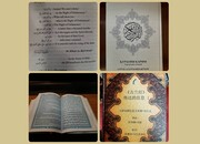قرآنی که کنسول فرانسه، ۴۰۰ سال پیش ترجمه کرده است