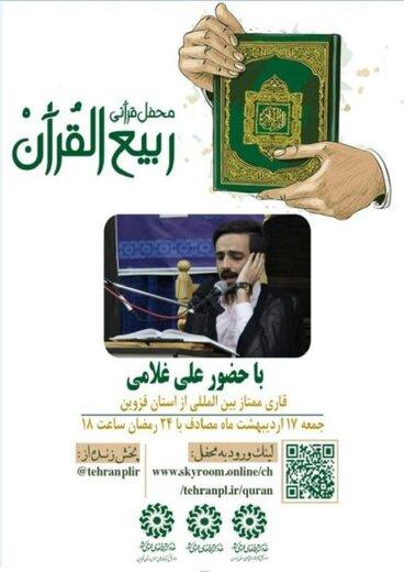 محفل قرآنی «ربیع القرآن» در قزوین برگزار میشود