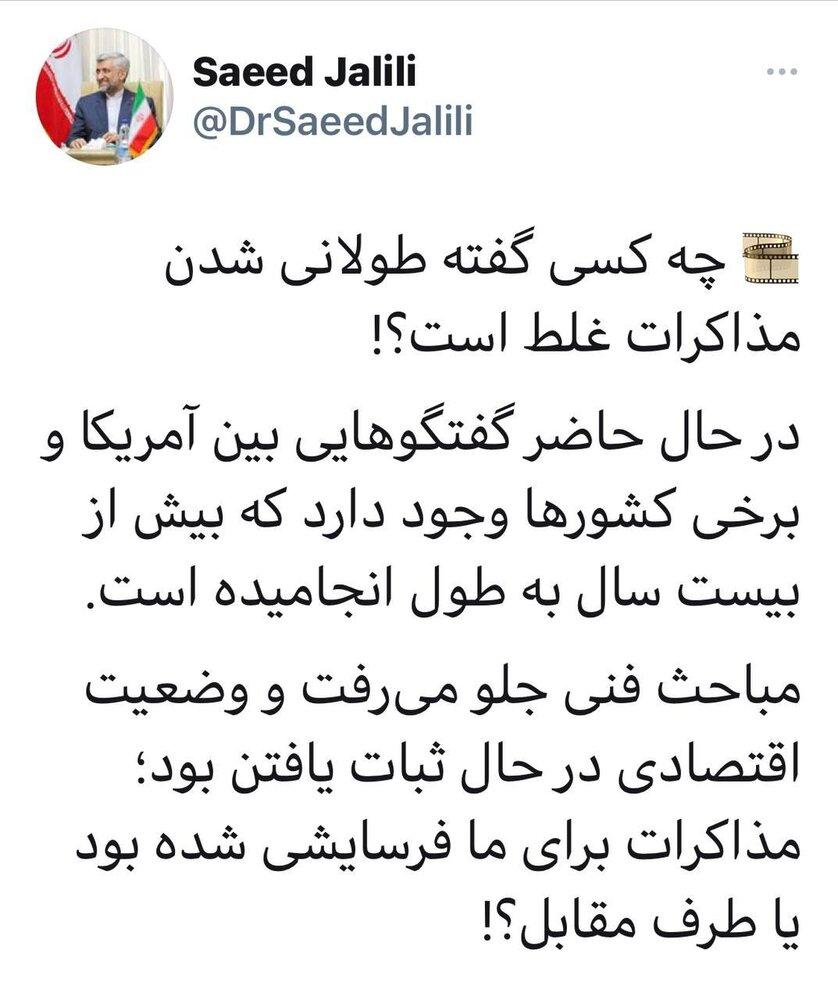 دفاع عجیب سعید جلیلی از مذاکرات هسته ای در دوره مسئولیتش /چه کسی گفته طولانی شدن مذاکراتغلط است؟!