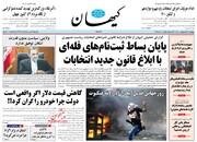 کیهان: اصلاحطلبان با این کارنامه و این نامزدها باید قید انتخابات را بزنند
