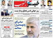 صفحه اول روزنامههای پنج شنبه 16 اردیبهشت ۱۴۰۰