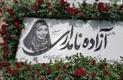 حرفهای جنجالی همسر آزاده نامداری در مراسم چهلم