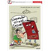 ببینید: گذرنامه ایرانی صاحبش را دلداری داد!