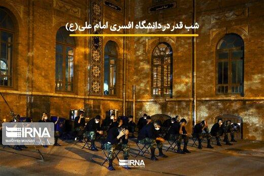 شب قدر در دانشگاه افسری امام علی(ع)