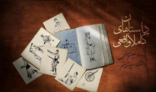 «داستان های کاملا واقعی» از زندگی قهرمانان ایرانی