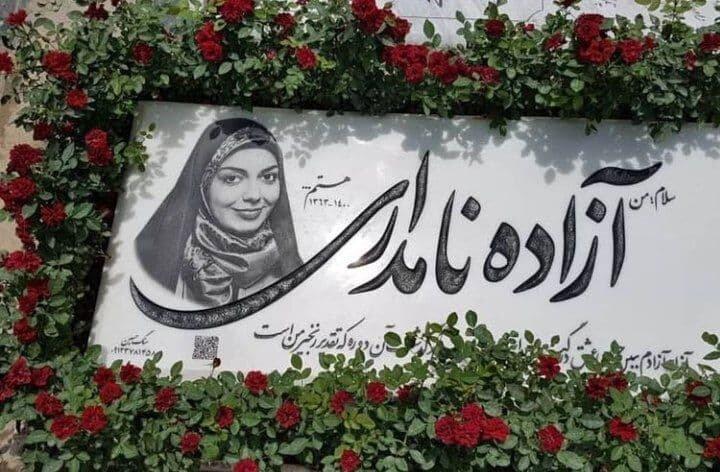 عکس | رونمایی از سنگ مزار زنده یاد آزاده نامداری در بهشت زهرا