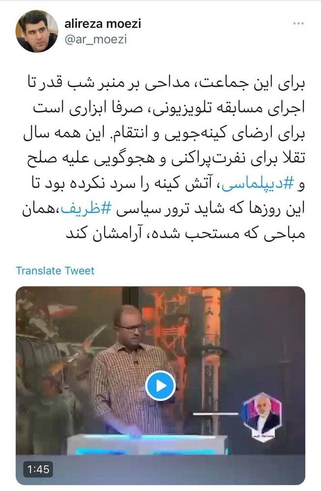 ترور سیاسی ظریف در یک برنامه تلویزیونی از نگاه علیرضا معزی