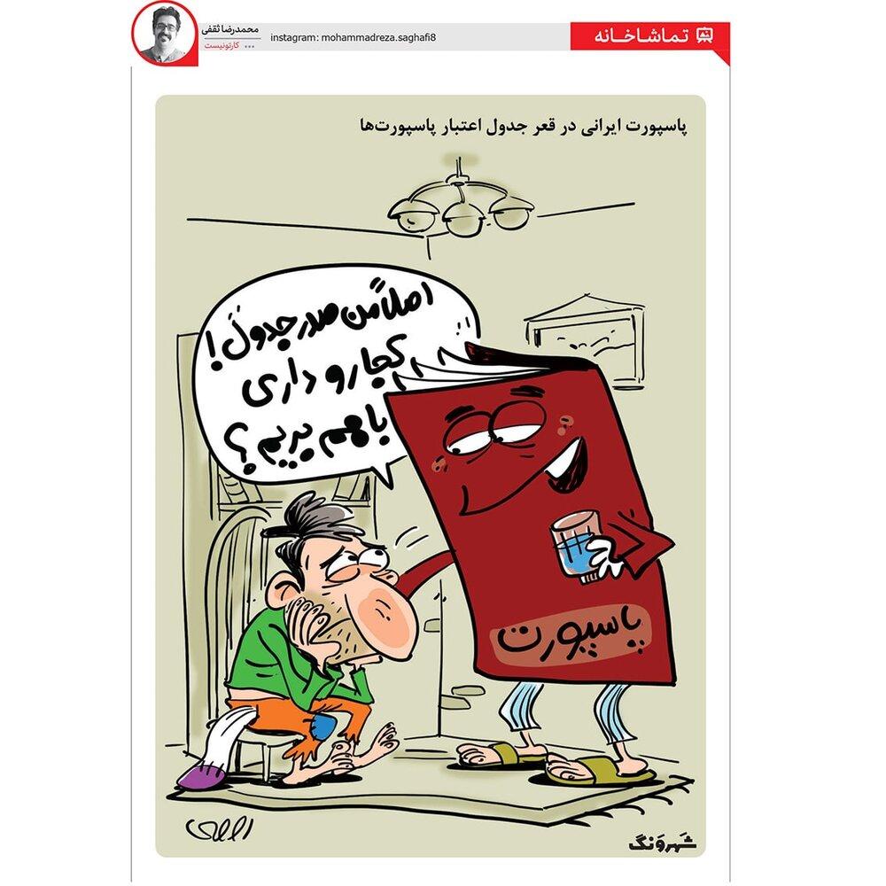 ببینید: دلداری یک گذرنامه ایرانی لبه صاحبش!
