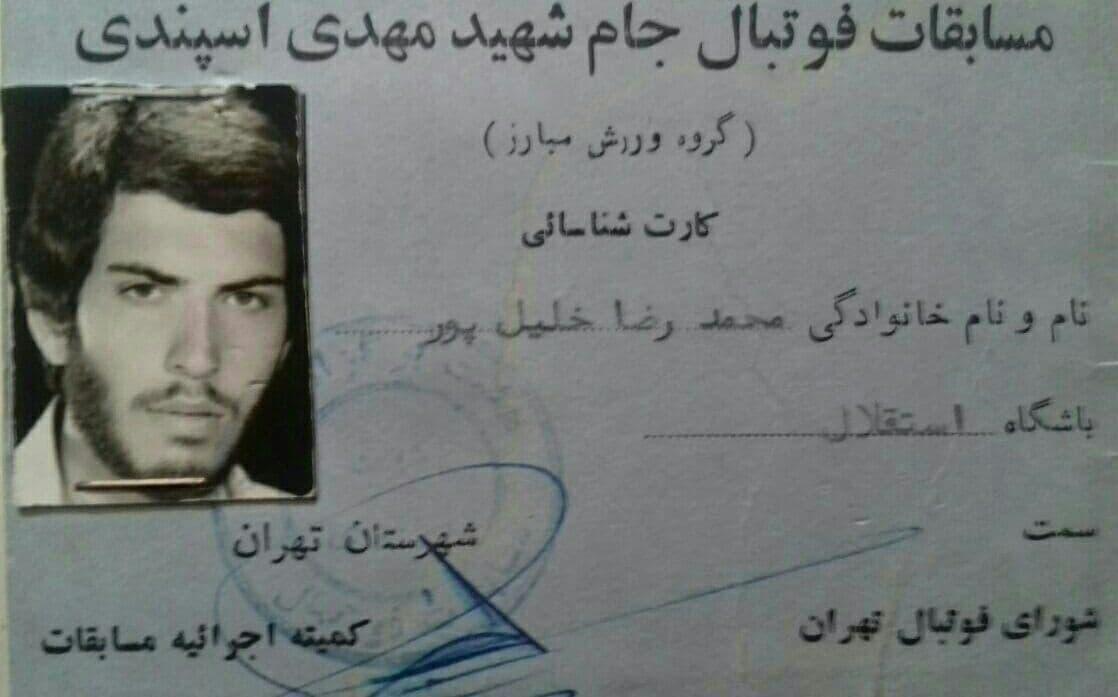 """اولین """"کارت بازی"""" تاریخ استقلال!/عکس"""