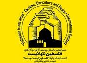 برندگان مسابقه بینالمللی «فلسطین تنها نیست»، معرفی شدند