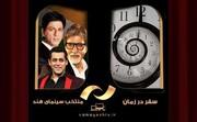 «شعله» و چند فیلم هندی دیگر روی آنتن تلویزیون ایران