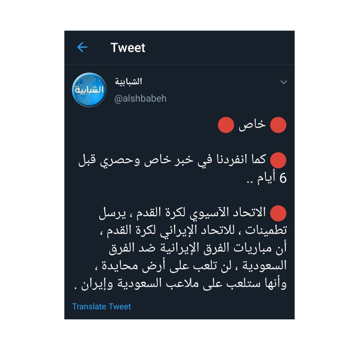 استقلال - الهلال در تهران برگزار میشود؟/عکس