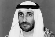 عکس | نام «خلیج فارس» در گذرنامه شیخ زاید بنیانگذار امارات