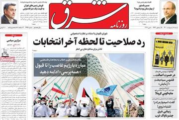 صفحه اول روزنامه های شنبه ۱۸ اردیبهشت در تصرف مصوبه شورای نگهبان