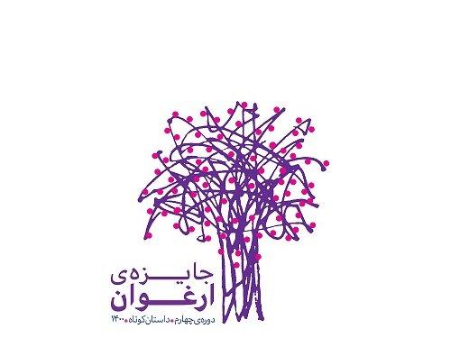 احمد پوری، حسین سناپور و لیلی گلستان برگزیدگانِ «ارغوان» را معرفی میکنند