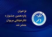 فراخوان جشنواره تئاتر خیابانی مریوان منتشر شد