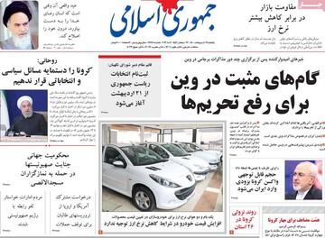 صفحه اول روزنامه های یکشنبه۱۹ اردیبهشت۱۴۰۰