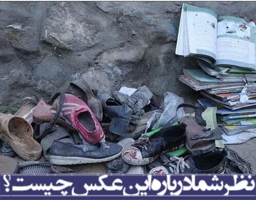 نظر شما درباره عکس چیست؟/دختران کابل در خون